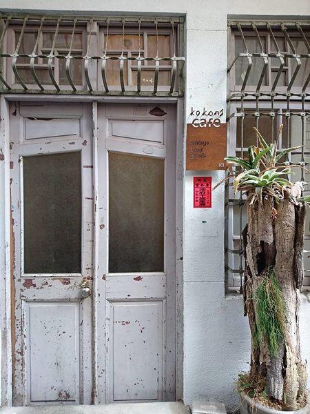 老房子咖啡餐館~Kokoni green
