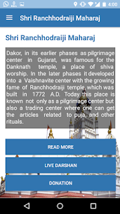 Ranchhodraiji- screenshot thumbnail