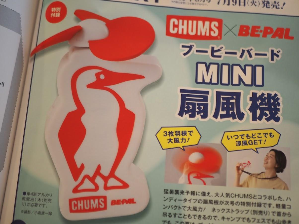 チャムス ミニ扇風機
