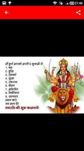 Durga Mata Navratri Puja Vidhi - Navratri BHAJANS - náhled