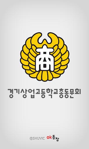 경기상업고등학교 총동문회