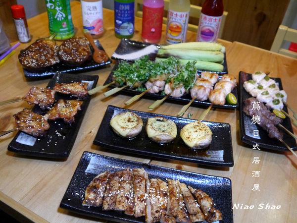 蔦燒日式居酒屋-將美食和歡樂心情一網打盡