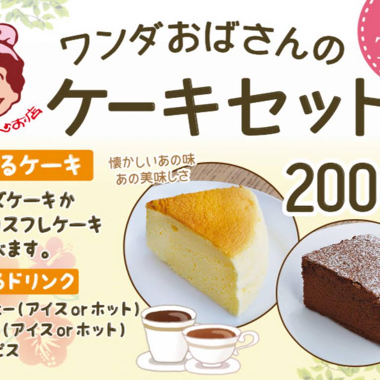 の チーズ おばさん ケーキ ワンダ