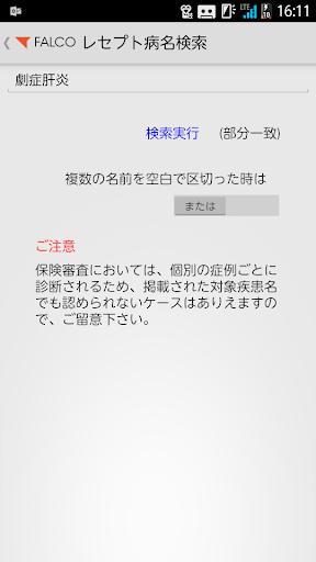 FALCOu81e8u5e8au691cu67fbu6848u5185 1.0 Windows u7528 2