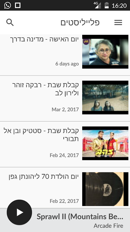 ‫גלצ - גלגלצ‬‎- screenshot