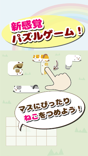 ねこつめ2 〜ねこあつめブロックパズル〜