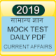 GK, GS, CURRENT AFFAIRS, MOCK TEST, PDF GALLERY icon