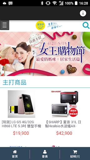 富連網-專業3C 家電線上購物