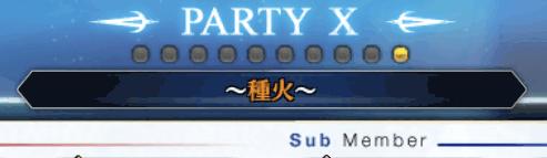 パーティ編成の名前