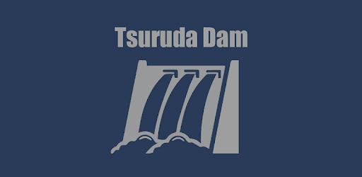 鹿児島県さつま町にある鶴田ダム、携帯で撮影するだけであなただけの世界に1枚のダムカードをつくることができます♪