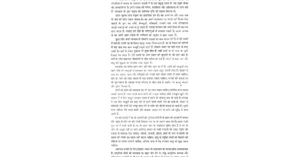 clean healthy essay in hindi google docs