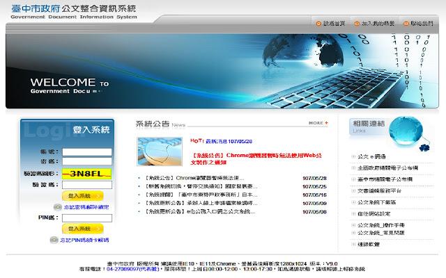 臺中市政府公文製作系統憑證簽章套件