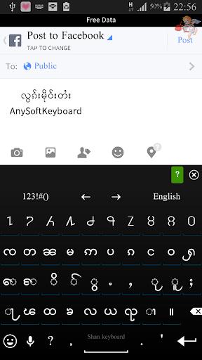 AnysoftKeyboard - Shan