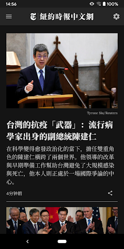 NYTimes - Chinese Edition Apk 2
