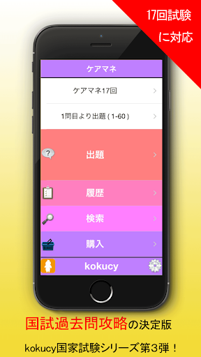 kokucyケアマネ試験Android