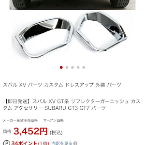 XV GT3のカスタム事例画像 koさんの2020年04月26日23:12の投稿