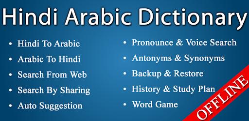 Hindi Arabic Dictionary - Apps on Google Play