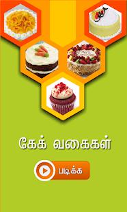 cake recipes tamil - náhled