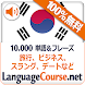 韓国語単語/語彙の無料学習