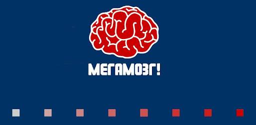 мегамозг ответы 2 в 1