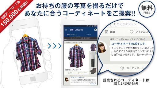 メンズファッションコーディネートアプリ ベストスタイルミー