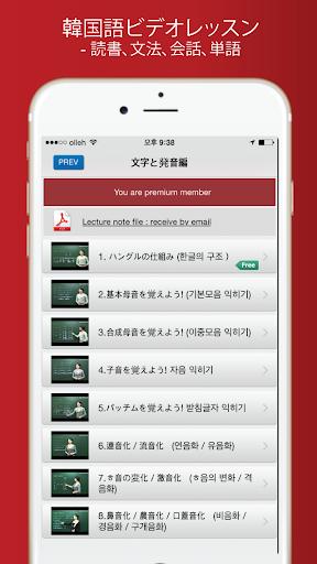 99韓国語 プレミアム