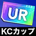 KCカップURチケット