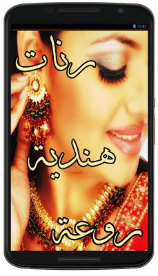 رنات هندية للهاتف - screenshot