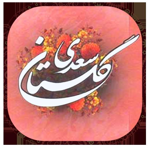 گلستان سعدی (app)