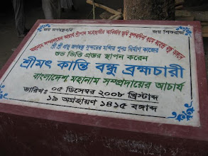 Photo: The foundation stone slab for the new temple being built in this Ashram for Prabhu Jagadbandhu as a memorial of SriPad Mahendraji's Birth Place inaugurated by Sri Kantibandhu Brahmachari, President of Mahanam Sampraday of Bangladesh