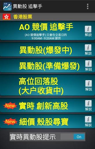 異動股 追擊手 即時 香港股票 港股 版