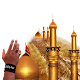 زيارات وزيارة الامام الحسين ع واعمال عاشوراء APK