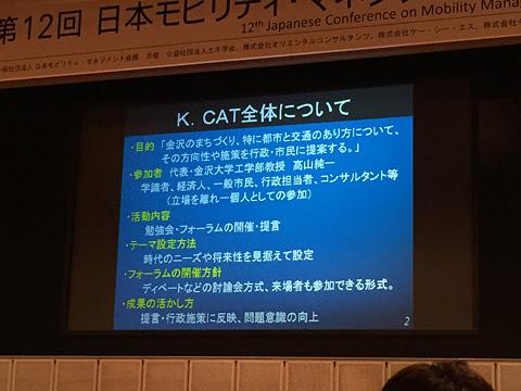 第12回 日本モビリティ・マネジメント会議 その15