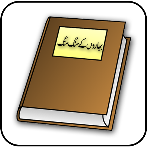 Novel - Baharoon k sang sang