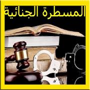 ملخص قانون المسطرة الجنائية