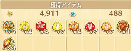四天王との死闘