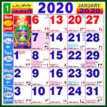 Urdu Calendar 2020 ( Islamic )- اردو کیلنڈر 2020 Download on Windows