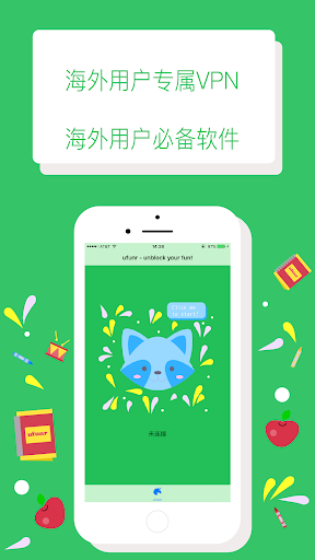 UfunR - u6d77u5916u534eu4ebau4e13u5c5eVPNuff0cu5e2eu52a9u6d77u5916u534eu4ebau8bbfu95eeu56fdu5185u5e94u7528u3002 1.1.70 screenshots 1
