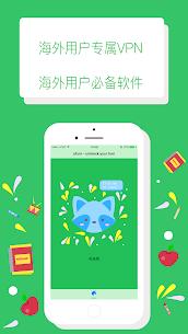 UfunR – Free China Mainland VPN 4