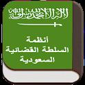 أنظمة السلطة القضائية السعودية icon