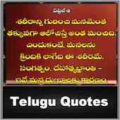 NEW Telugu Quotes