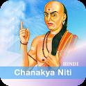 Chanakya Niti in Hindi - सम्पूर्ण चाणक्य नीति icon