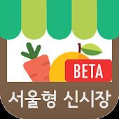 서울형신시장 Beta