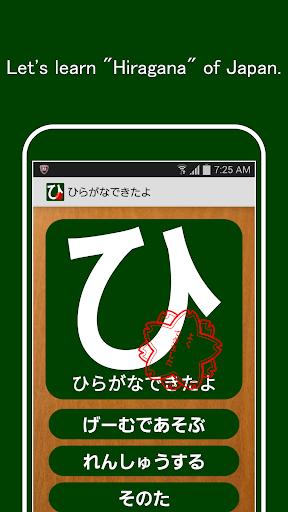 ひらがなできたよ ~Learning Japanese~