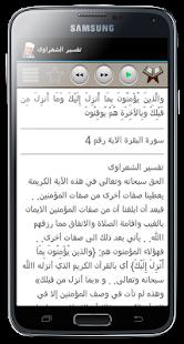 تفسير الشيخ الشعراوى بدون نت - náhled