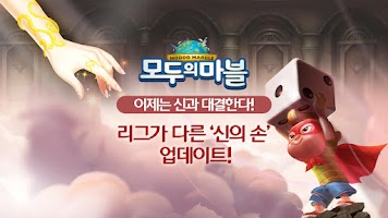 Screenshot of 모두의마블 for Kakao