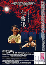 Photo: 「荘魯迅コンサート」秋フライヤー別案 2014.09