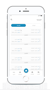 Download Rayeh For PC Windows and Mac apk screenshot 3