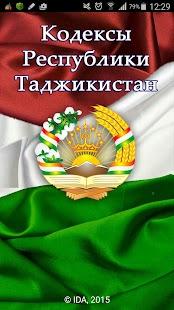 Download Кодексы Республики Таджикистан APK for Android