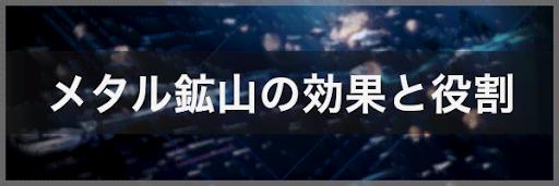 【アストロキングス】メタル鉱山の効果と役割